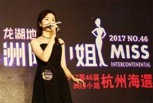2017第46届洲际小姐中国杭