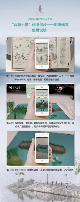 """西湖博物馆推出""""西湖十景""""ar明信片"""