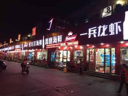 杭州近江海鲜城要说再见