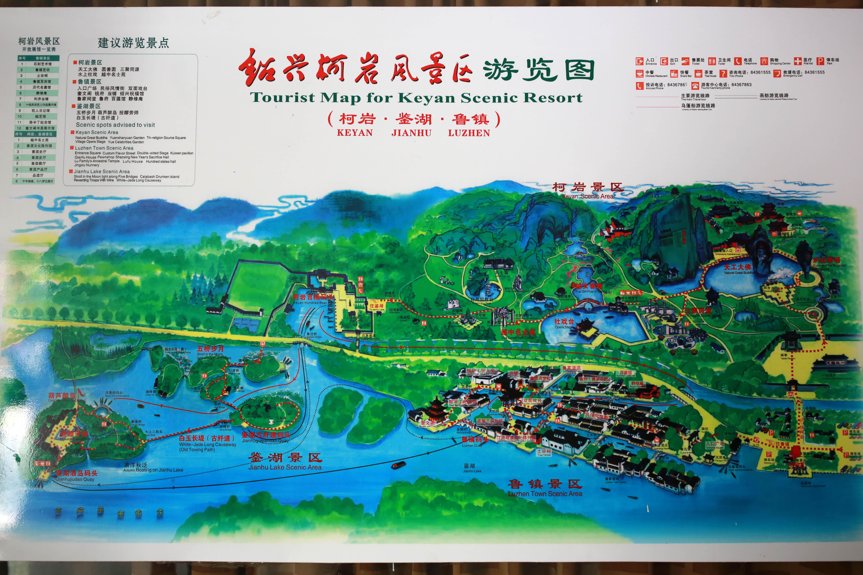 柯岩,鲁镇,鉴湖三大景区组成的柯岩风景区的可游面积达3平方公里.jpg