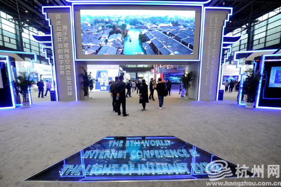 第五届世界互联网大会·互