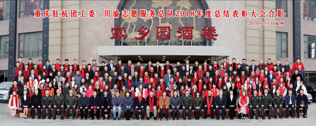 2019在浙川渝青年新春联谊会取得圆满成功!