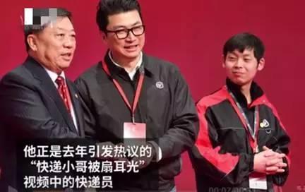 在这件事上,这位快递员的人品和素质远高过那个在北京有私宅,开着私家车的男子。而顺丰这家大企业,也还给了这位基层员工应有的尊严。