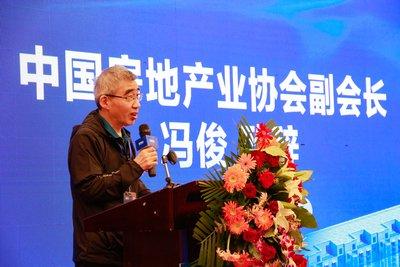 中国房地产业协会副会长冯俊