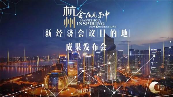 直击 | 杭州会奖旅游开启
