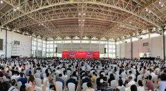 第十一届中国国际商标品