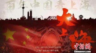大型纪录片《大上海》开