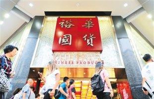 香港国货老店:留时光之