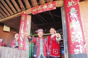 佤族村新年新气象