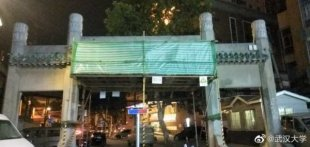 武汉大学回应:被撞损的